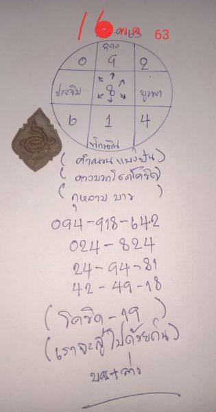 หวยอาจารย์กุหลาบขาว 16/5/63