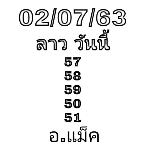 หวยลาววันนี้ 2/7/63 ชุดที่ 8