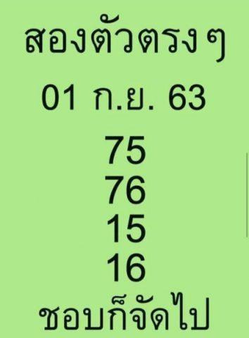 หวยสองตัวบนตรงๆ 1/9/63