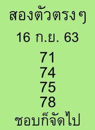 หวยสองตัวบนตรงๆ 16/9/63