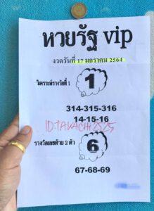 หวยรัฐ VIP 17/1/64