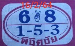 หวยพิชิตชัย 16/2/64