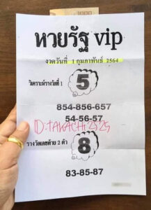 หวยรัฐ VIP 1/2/64