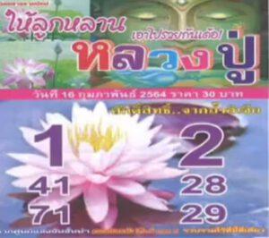 หวยหลวงปู่ 16/2/64