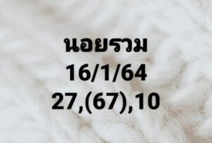 หวยฮานอยวันนี้ 16/1/64 ชุดที่ 7