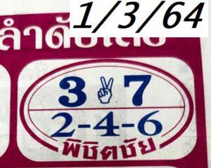 หวยพิชิตชัย 1/3/64