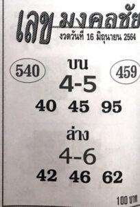เลขมงคลชัย 16/6/64