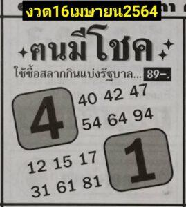 หวยคนมีโชค 16/4/64