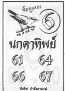 หวยนกตาทิพย์ 16/4/64