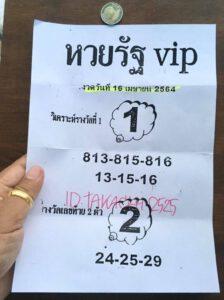 หวยรัฐ VIP 16/4/64