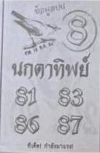 หวยนกตาทิพย์ 16/5/64