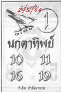 หวยนกตาทิพย์ 2/5/64
