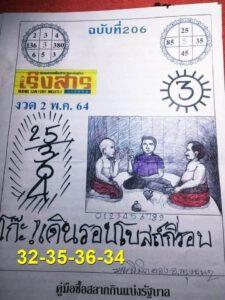 หวยเริงสาร 2/5/64