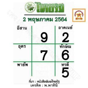 หวยไทยรัฐ 2/5/64