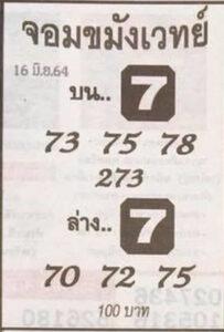 หวยจอมขมังเวทย์ 16/6/64
