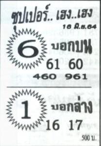 หวยซุปเปอร์เฮง เฮง 16/6/64