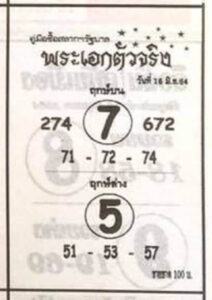 หวยพระเอกตัวจริง 16/6/64