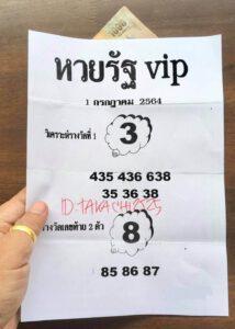หวยรัฐ VIP 1/7/64