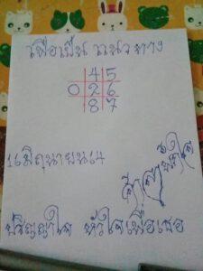 หวยศาลาพักใจ 16/6/64
