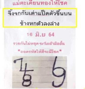 หวยกุมารทองให้โชค 16/6/64