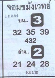 หวยจอมขมังเวทย์ 1/7/64
