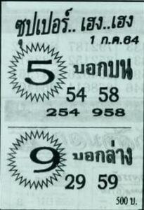หวยซุปเปอร์เฮง เฮง 1/7/64