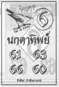 หวยนกตาทิพย์ 16/7/64
