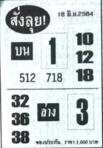หวยสั่งลุย 16/6/64