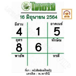 หวยไทยรัฐ 16/6/64