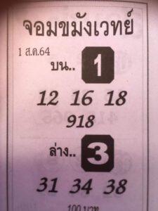 หวยจอมขมังเวทย์ 1/8/64