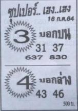 หวยซุปเปอร์เฮง เฮง 16/7/64