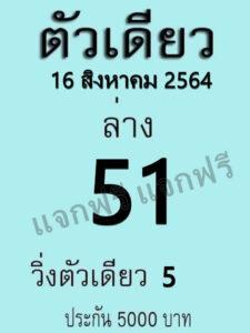 หวยตัวเดียว 16/8/64