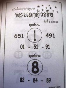 หวยพระเอกตัวจริง 1/8/64