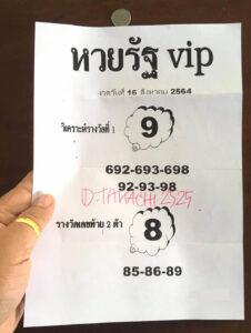 หวยรัฐ VIP 16/8/64