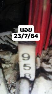 หวยฮานอยวันนี้ 23/7/64 ชุดที่ 6