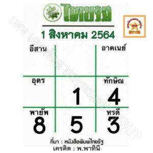 หวยไทยรัฐ 1/8/64