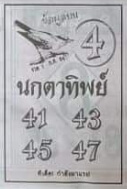 หวยนกตาทิพย์ 1/9/64