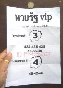 หวยรัฐ VIP 1/9/64