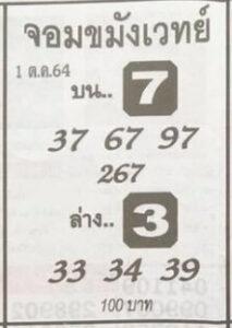 หวยจอมขมังเวทย์ 1/10/64
