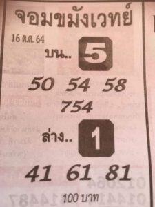 หวยจอมขมังเวทย์ 16/10/64