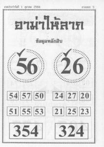 หวยอามาให้ลาภ 1/10/64