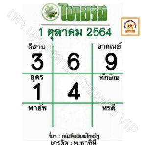 หวยไทยรัฐ 1/10/64