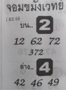 หวยจอมขมังเวทย์ 1/11/64